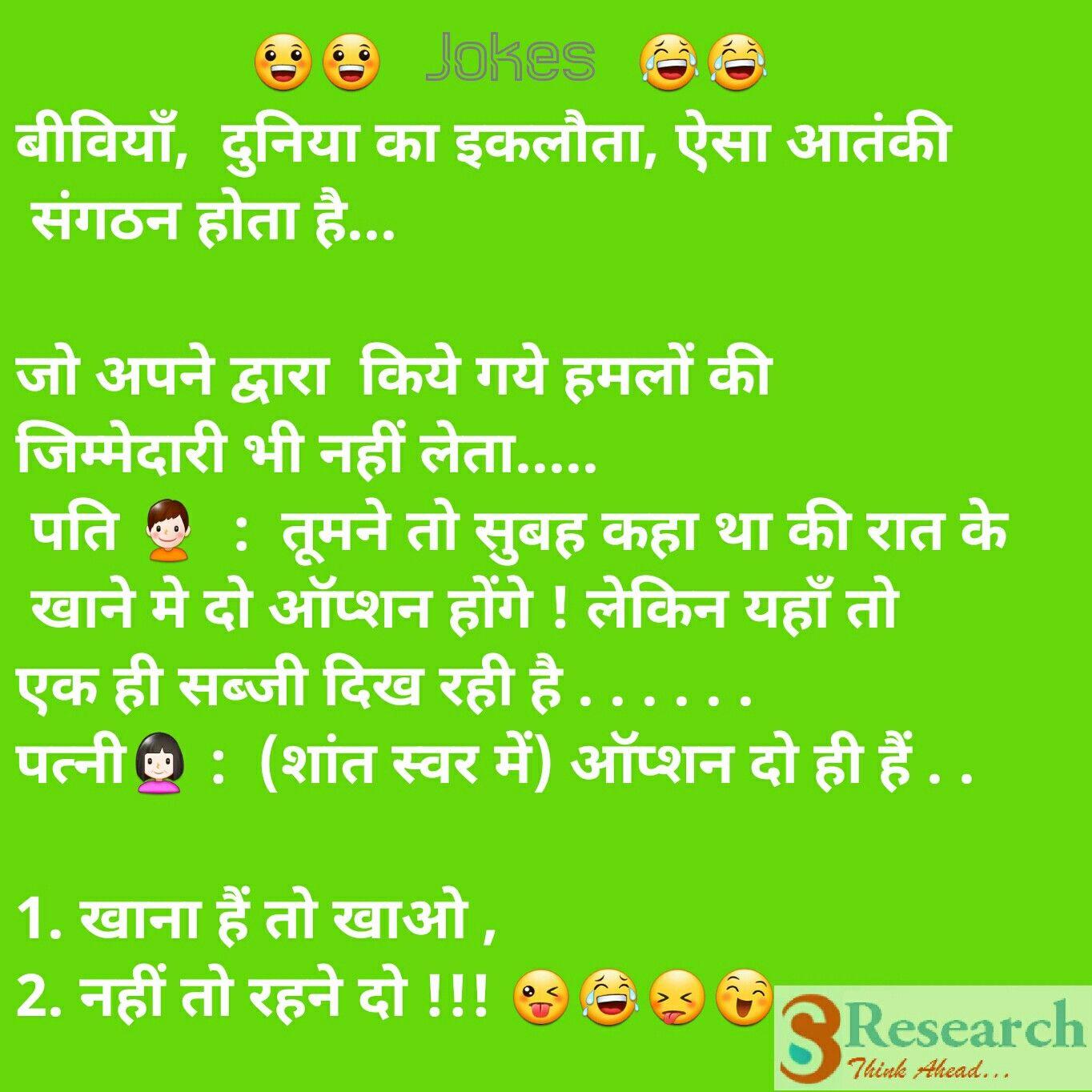 Pin by Sadhna Goel on Riddles & jokes Funny jokes in hindi