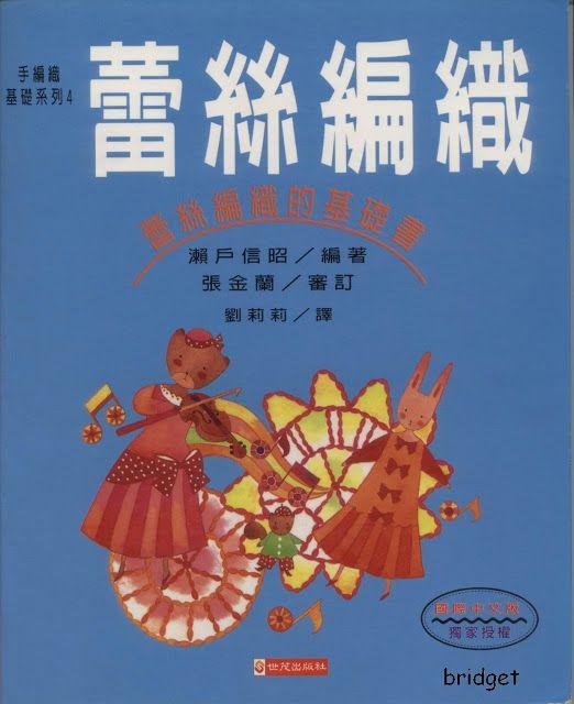 基-中文蕾丝编织基础 - 软糖 - Picasa-Webalben
