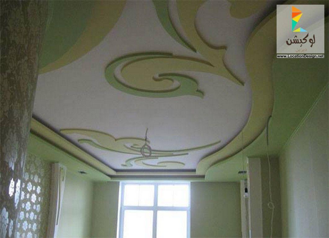 ديكورات جبس فواصل صالات بالجبس 2017 2018 لوكشين ديزين نت Pop Ceiling Design Home Decor Decals Ceiling Design
