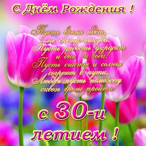 pozdravleniya-dnem-rozhdeniya-30-let-otkritka foto 10