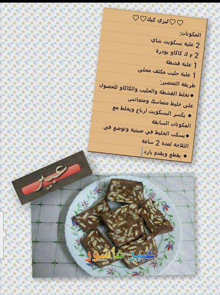 ليزي كيك Ale Book Cover Abia