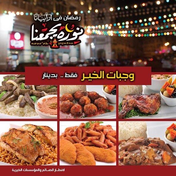 Instagram Photo By مطعم اربياتا الشبرواي الكوربه May 29 2016 At 9 05pm Utc Food Breakfast Ramadan