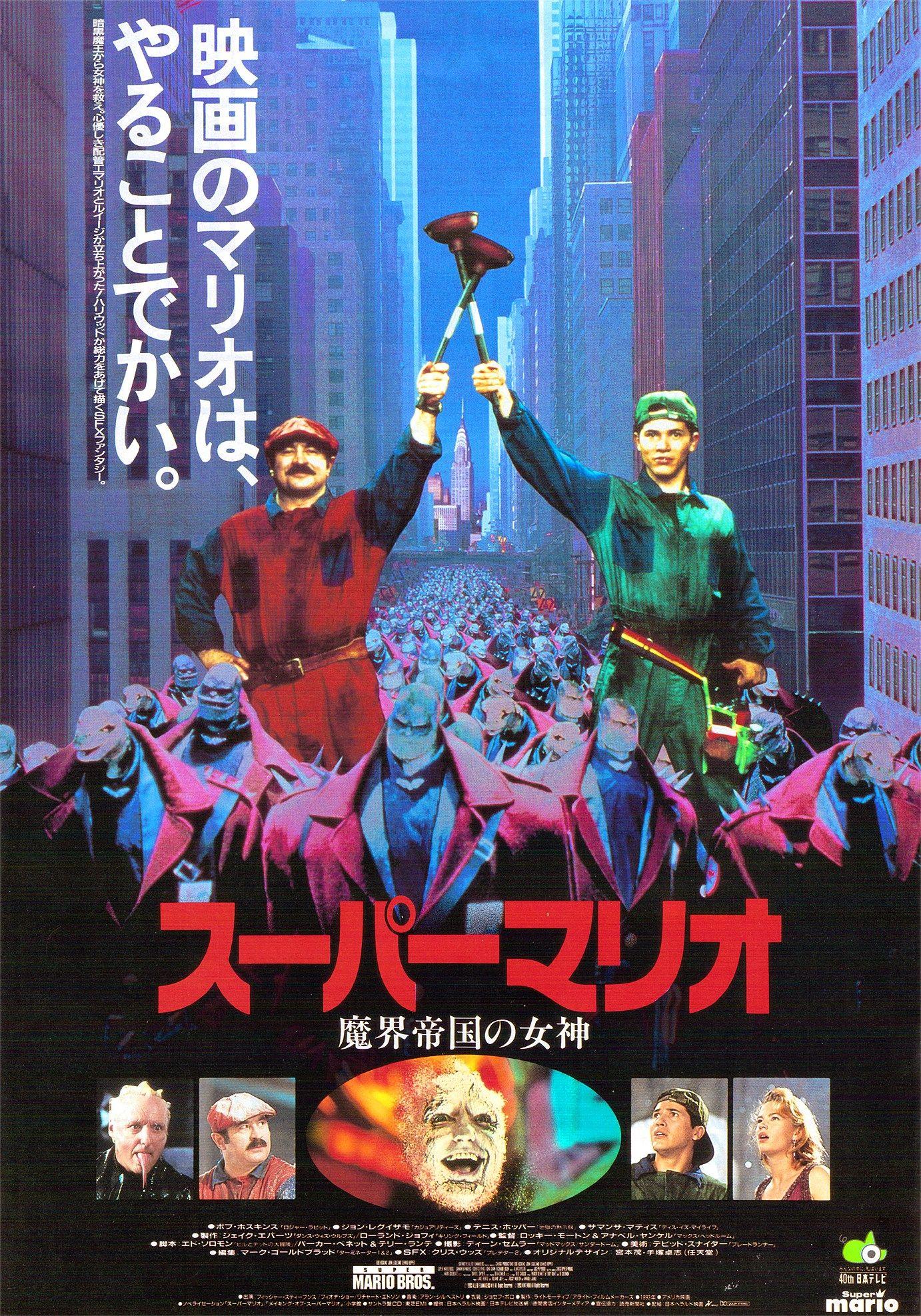 Super Mario Bros Japanese Film Poster Super Mario Bros Super Mario Mario Bros