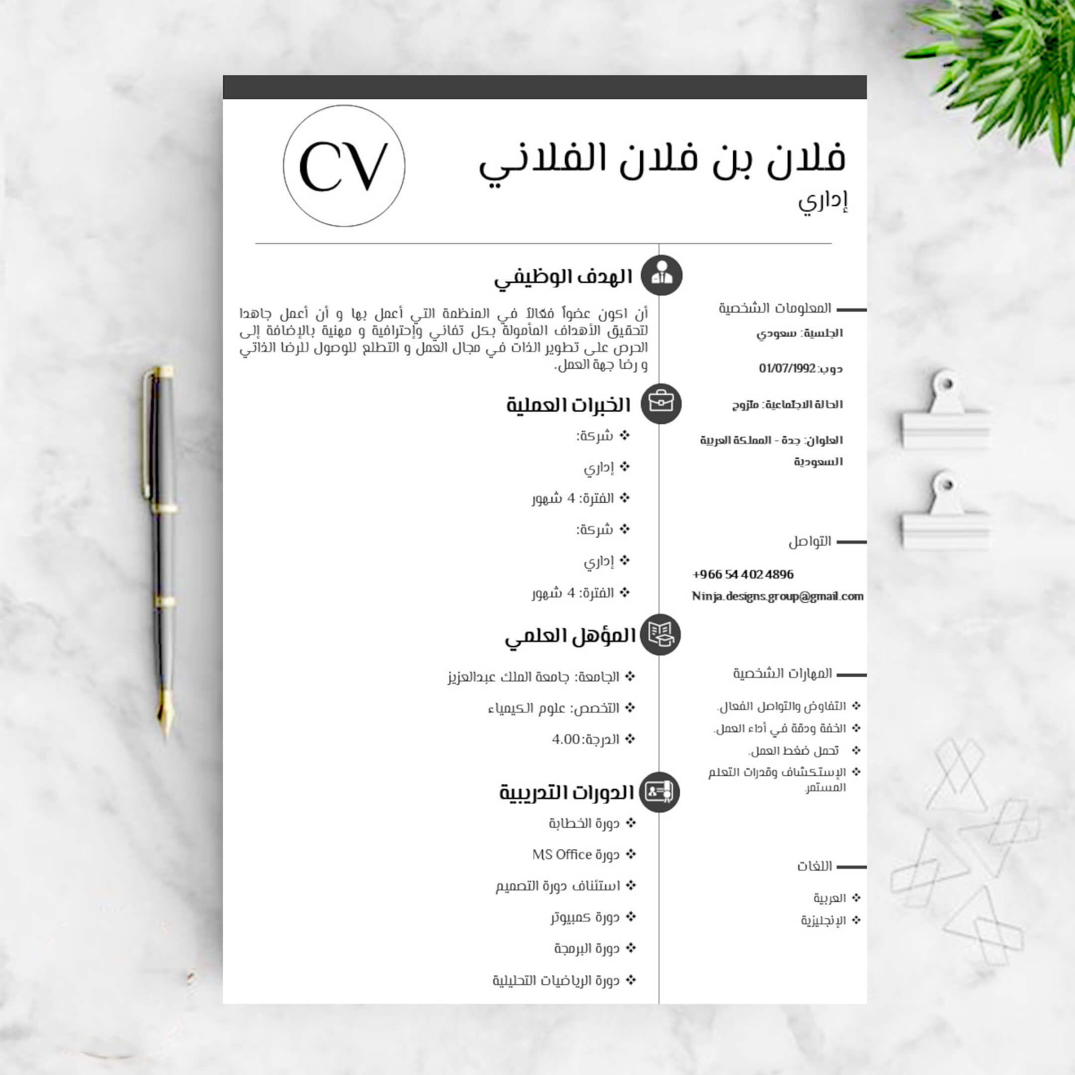 هل تبحث عن سيرة ذاتية إحترافية وعصرية تساعدك في الحصول على الوظيفة المناسبة تصميم و صياغة سير ذاتية إحترافية بالعربية وا In 2021 Cv Design Design Spiderman Birthday