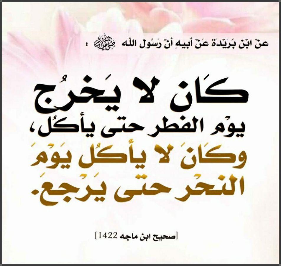 Pin By الأثر الجميل On سنن وآداب العيد Ramadan Hadith Islam