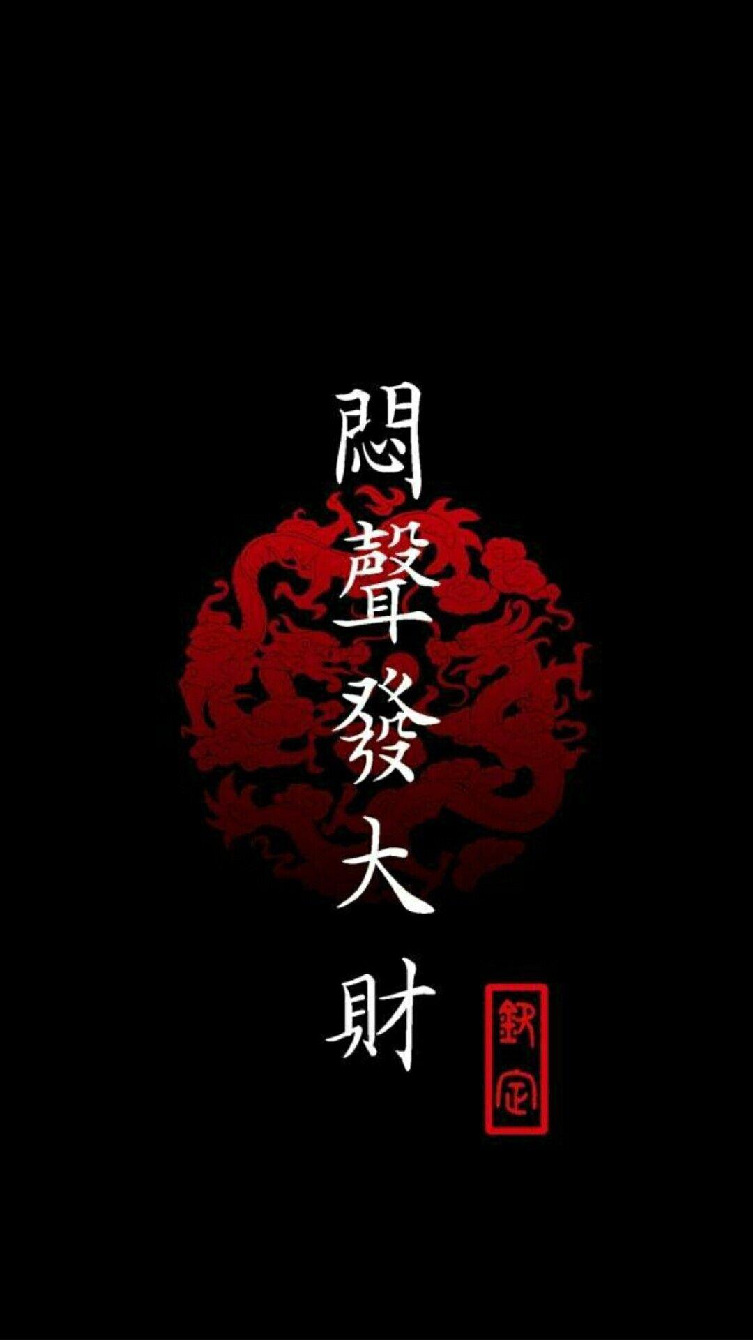 Pin By Ny On Fondos De Pantalla Japanese Wallpaper Iphone Samurai Wallpaper Art Wallpaper Iphone
