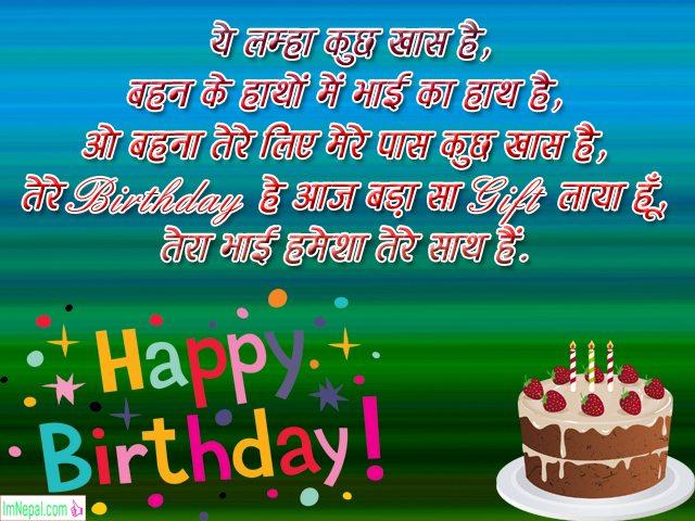 happy birthday wishes in hindi - 999 messages sms shayari