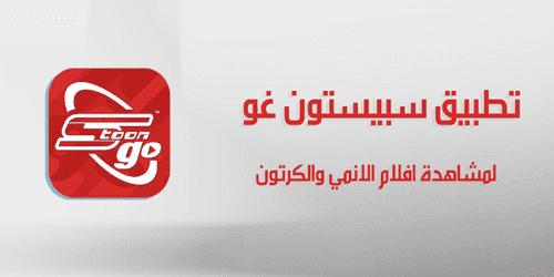 تحميل تطبيق سبيستون غو 2020 للكمبيوتر وللاندرويد تنزيل برنامج Spacetoon Go مجانا جو مهكر Android Computer Retail Logos App