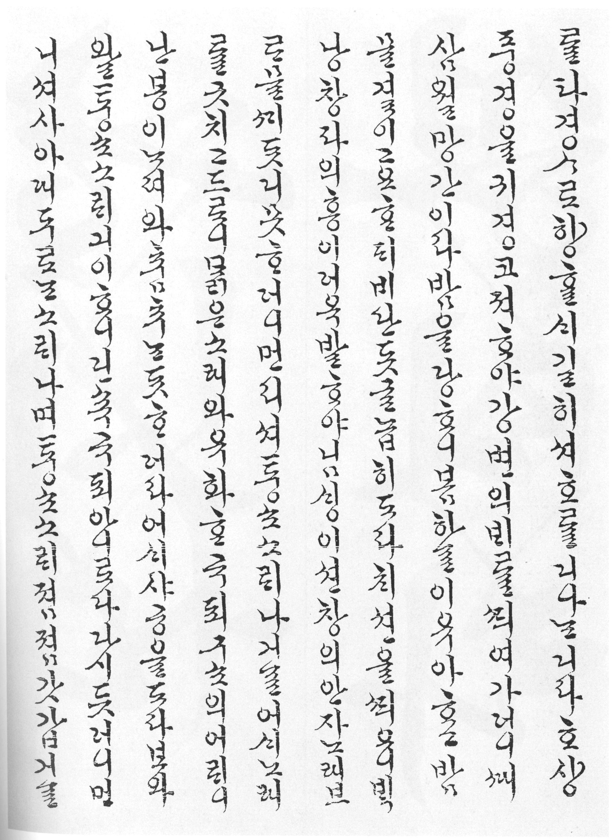 t115r1이나은_09 한권으로쓰는한글서예-낙성비룡-190p