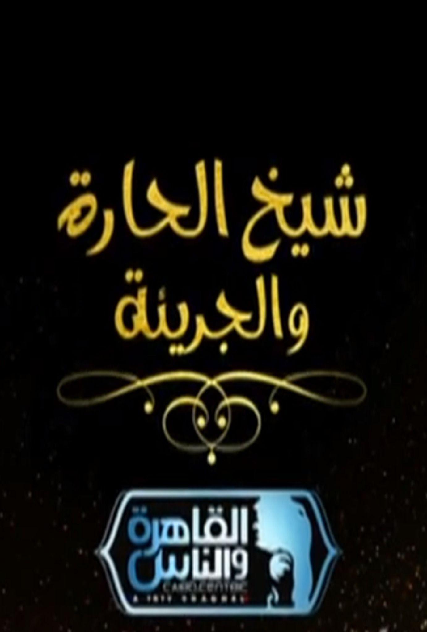 موعد وتوقيت عرض برنامج شيخ الحارة والجريئة على قناة القاهرة والناس رمضان 2020 Neon Signs Signs