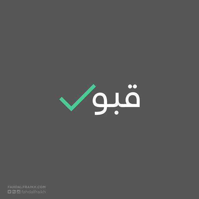 Fahd Al Fraikh On Instagram 31 100 تحدي ١٠٠كلمة ذكية تصميم فن ابتكار شعار مصمم تحدي تايبوغرافي Arabic Words Words Instagram Posts
