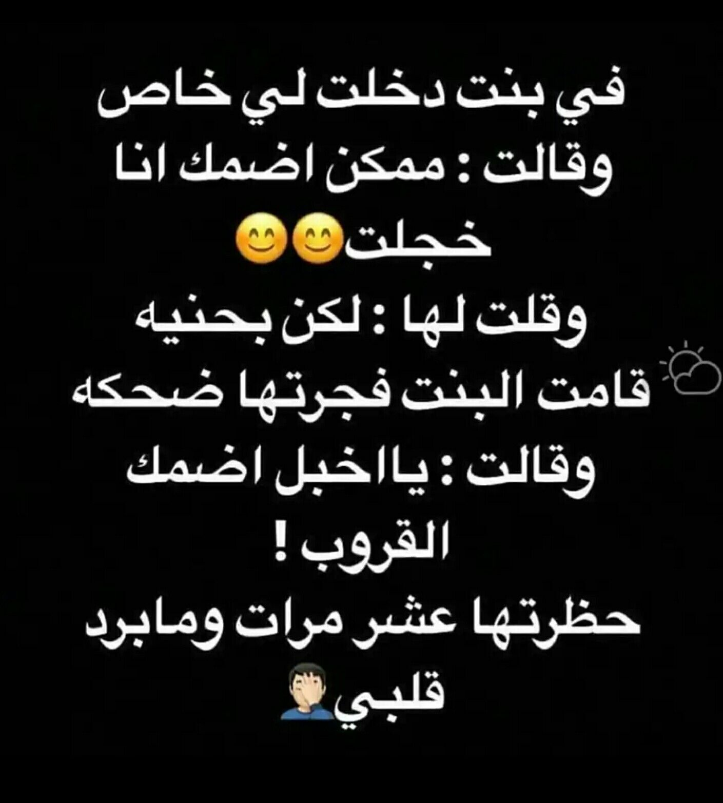 Pin By Marimer Jo On نكت Funny Words Funny Joke Quote Laughing Quotes