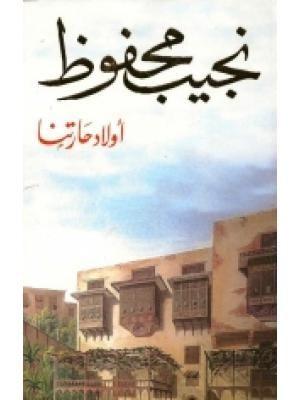 Naguib Mahfouz Arabic Books Naguib Mahfouz Books