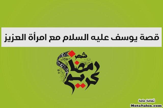 Pin By الكلمـة الطيبـة On علمتني قصة يوسف عليه السلام Calligraphy Arabic Calligraphy