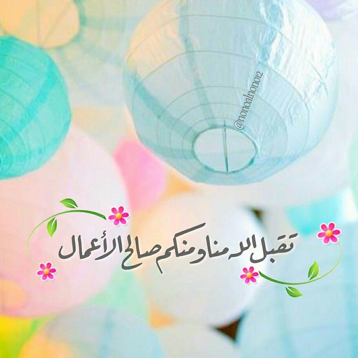 تقبل الله منا ومنكم صالح الأعمال Eid Mubarak Greetings Happy Eid Islamic Events