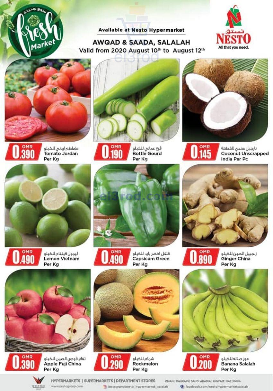 عروض نستو هايبر ماركت عمان من 10 حتى 12 8 2020 Salalah Cucumber Coconut