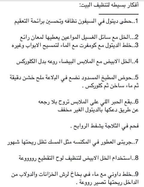 Pin By Naseeha On نصيحة With Images House Cleaning Checklist Clean House Cleaning Checklist