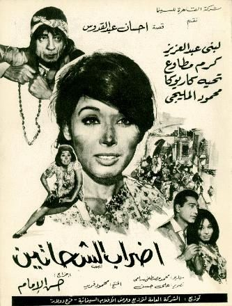 إضراب الشحاتين Egyptian Movies Poster Egyptian