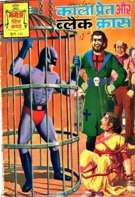 Character 'Kala Pret' from Manoj Comics    | Indian Comics | Hindi