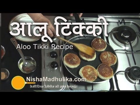 Ragada patties tea time youtube snacks pinterest chaat aloo tikki recipe potato tikki recipe chaat recipenisha madhulikatea forumfinder