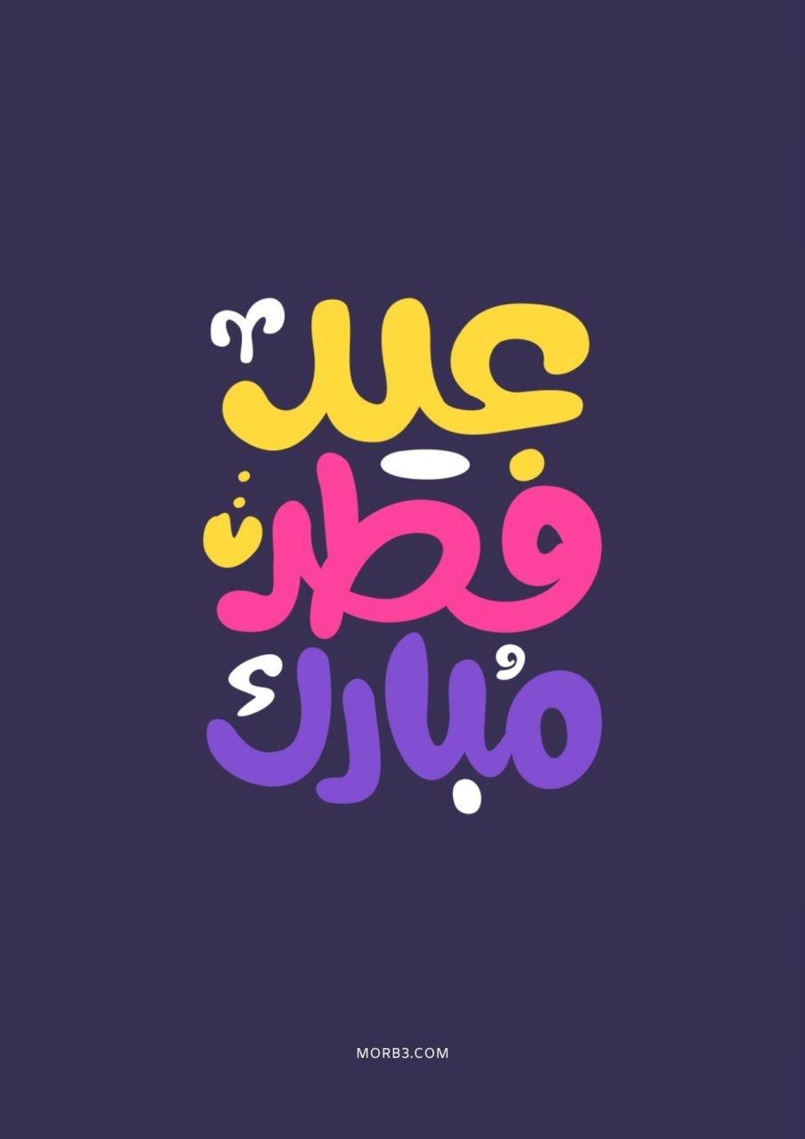 صور خلفيات عيد الفطر عيد الاضحى عيد سعيد عيد مبارك عيد الفطر المبارك عيد الاضحى المبارك صور العيد خلفيات العيد للم Eid Mubarak Images Eid Greetings Eid Mubarak