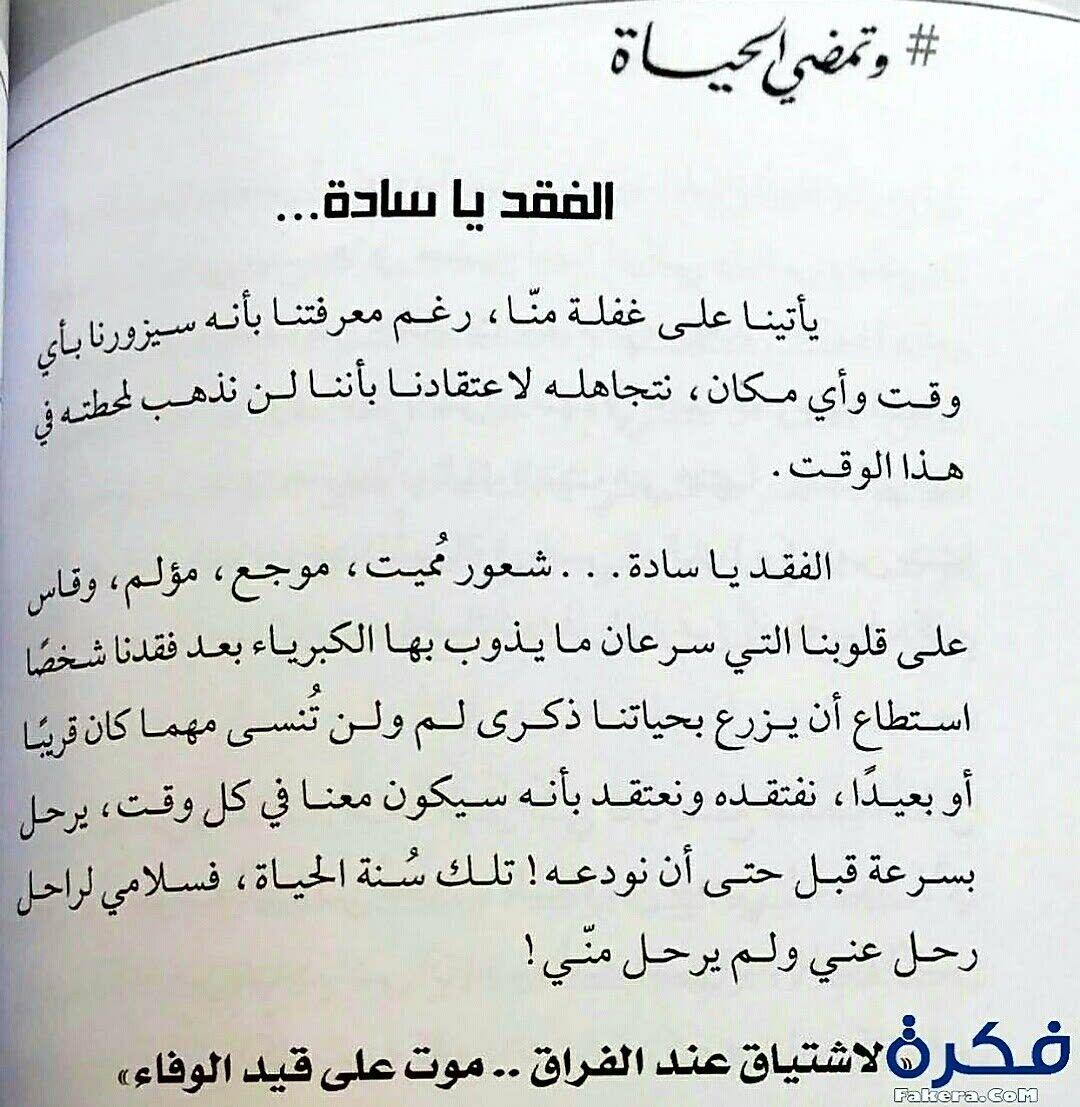هل تعلم ما معن Dad Quotes Quotations Arabic Love Quotes