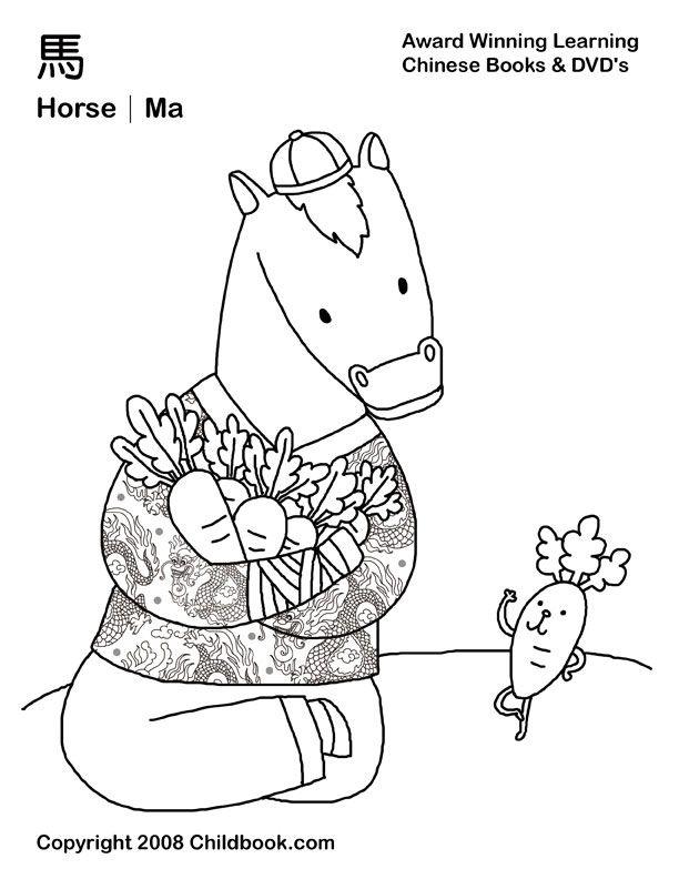 Cheerful Quick Witted And Popular With Happy Outlook Independent Subjective And Self Centered New Year Coloring Pages Horse Coloring Pages Coloring Pages