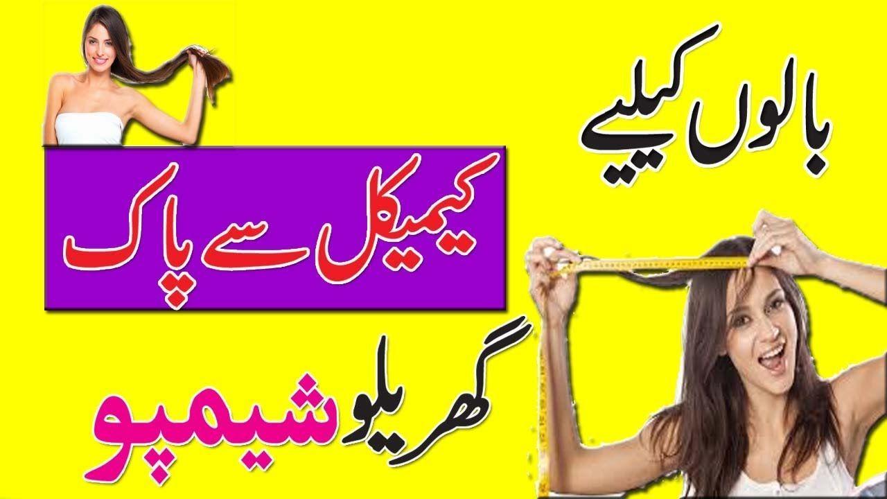 Homemade Hair Growth Shampoo Recipe Hair Growth Tips In Hindi Urdu Hair Growth Tips In Hindi Hair Growth Tips Hair Growth Foods