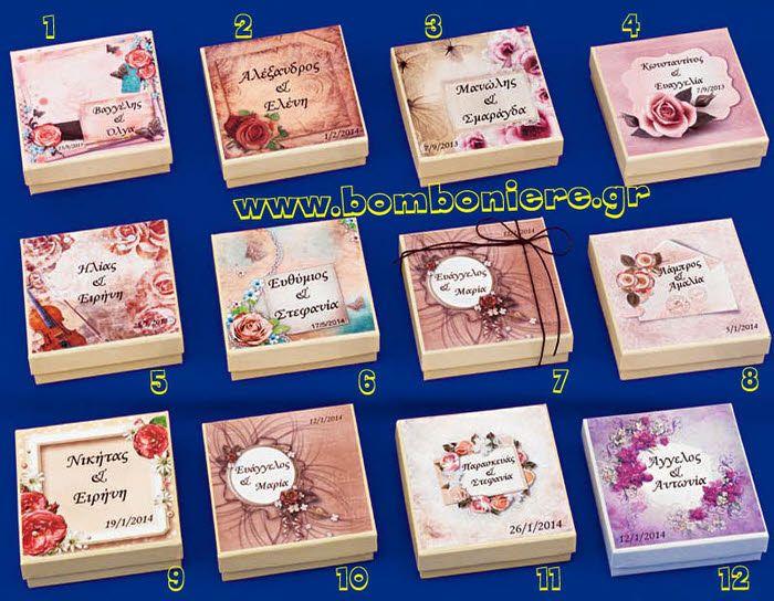 Κουτάκι με παραστάσεις 10X10X3 για μπομπονιέρα γάμου