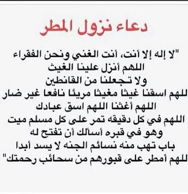 دعاء نزول المطر منتدى اسلامي مفيد Islamic Quotes Feelings Quotes Quotes