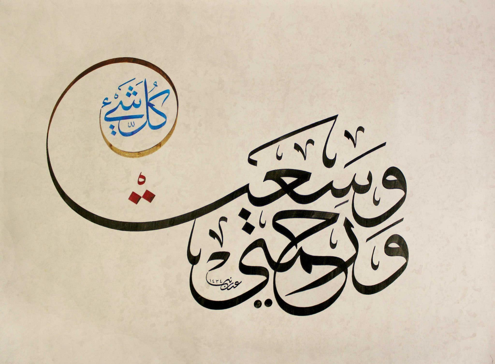 كتبها الخطاط : عدنان الشيخ عثمان- سوريا | Islamic art calligraphy, Islamic  calligraphy, Arabic calligraphy art