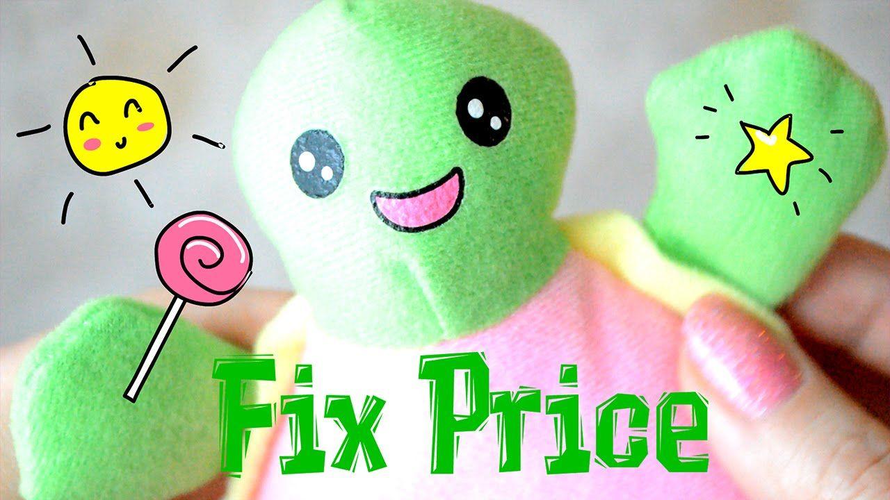 Покупки из Fix Price июнь 2016 Инстаграм