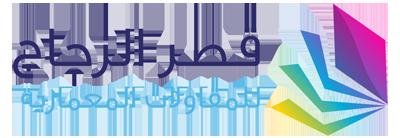 شركة قصر الزجاج للمقاولات المعمارية وأفضل شركة تركيب زجاج في جدة وأفضل شركة تركيب زجاج سيكوريت وتقوم بتركيب جميع أن Gaming Logos Nintendo Wii Logo Nintendo Wii