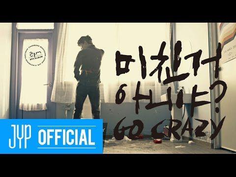 "2PM ""미친거 아니야?(GO CRAZY!)"" Teaser Video 2. Party Ver."