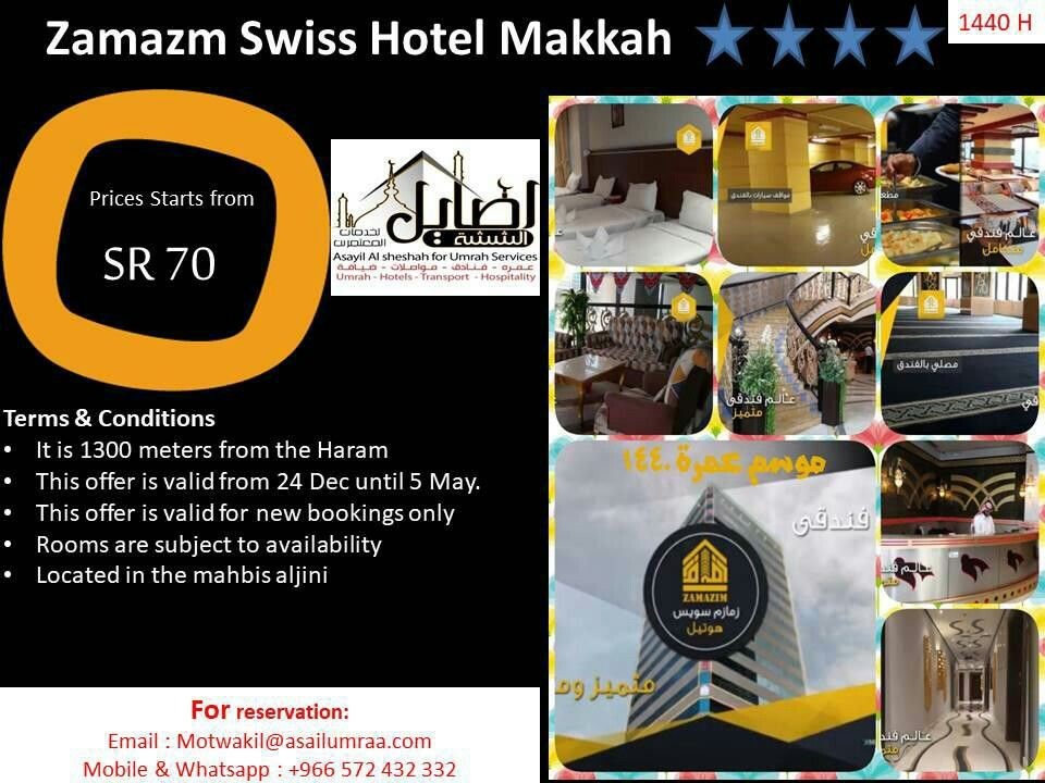 حجز فنادق بمكه خدمات معتمرين Special Offers Discount Vacation On Dar Al Taqwa Oberoi Movenpick Hilton Saja Millenniu Conditioner Makkah Movie Posters