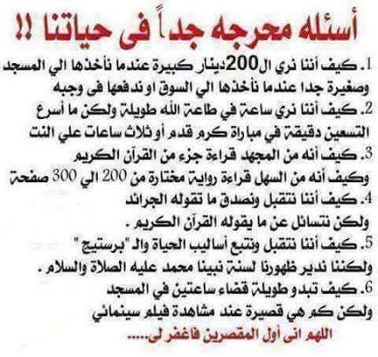 Pin By Wedad Al On قراءات ادعية و ابتهلات Quotes Islamic Quotes Islamic Pictures