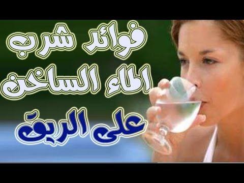 الفوائد الصحية لشرب الماء الساخن والمعدة فارغة صباحا Water Hot Water