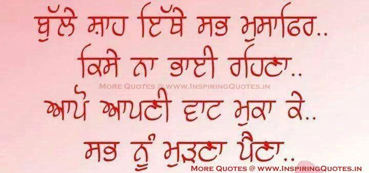 Bulleh Shah Poetry in Punjabi - Bulleh Shah Quotes, Shayari ...