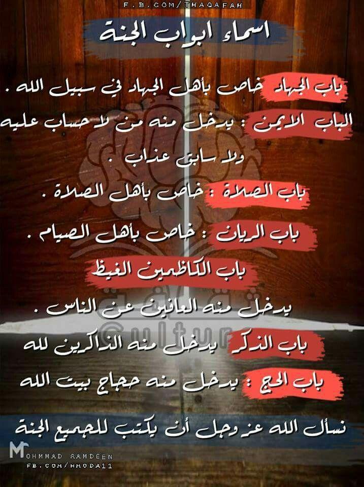 السلام عليكم ورحمة الله وبركاته أسأل الله لي ولكم دخول الجنة من أي باب Islam Facts Islamic Quotes Islam