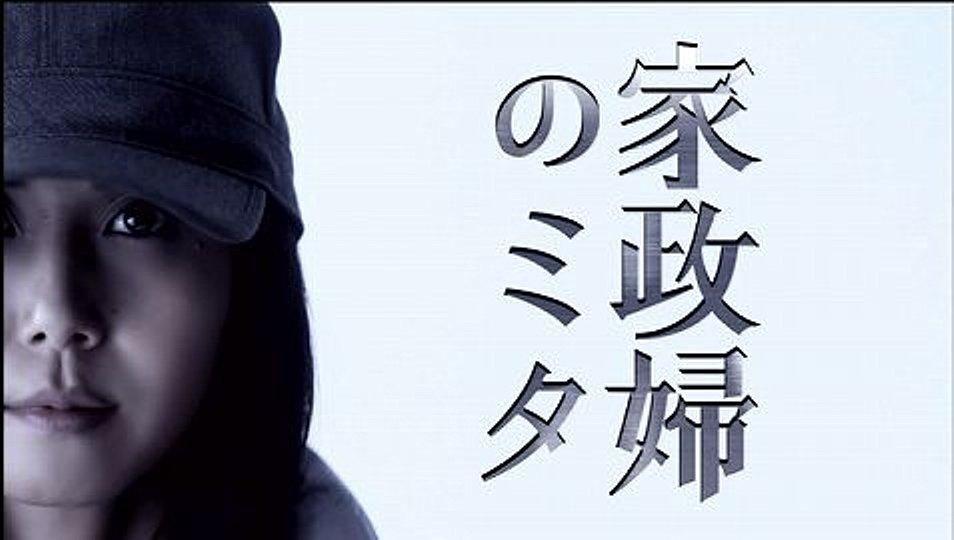 家政婦のミタ Mobile Tv ドラマ Tv番組 日本テレビ