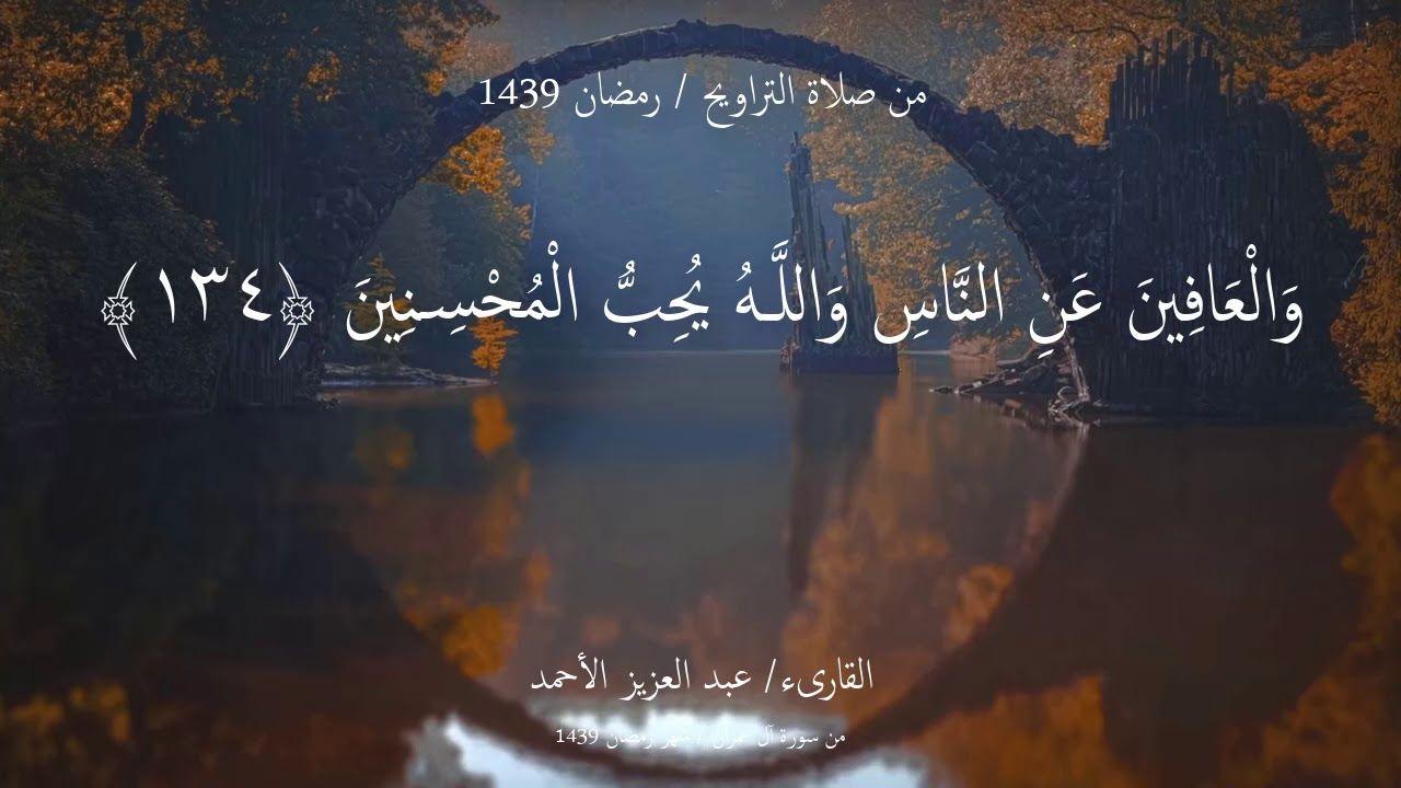 صلاة التراويح شهر رمضان 1439 ومن يغفر الذنوب الا الله القارىء عبدالع Lockscreen