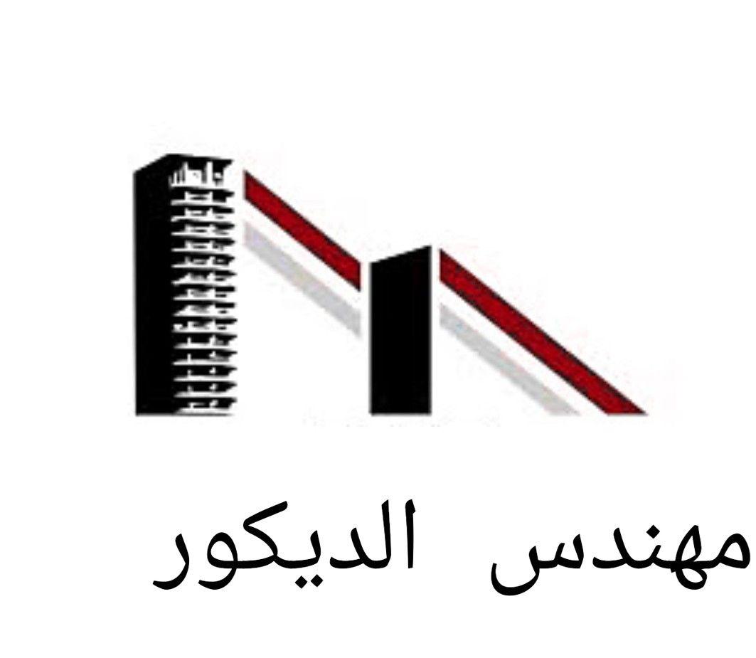 مهندس ديكور في لبنان مهندس ديكورات داخلية تعهدات عامة مهندس الديكور في لبنان بيروت ديكورات هندسة داخلية وخارجية ديكور داخلي مودرن ل Decor Design Design Letters