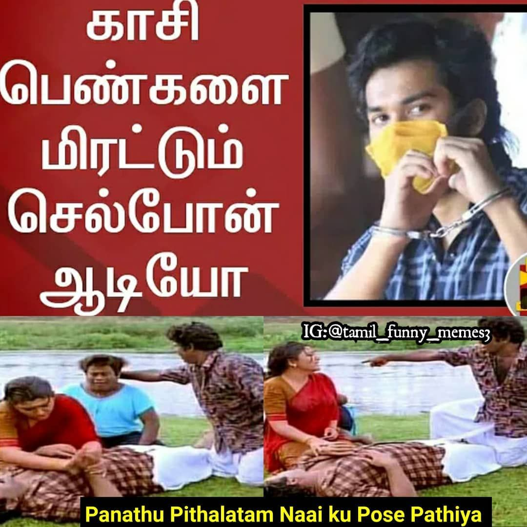 Pin on Now Tamil Funny Memes For Instagram, Facebook