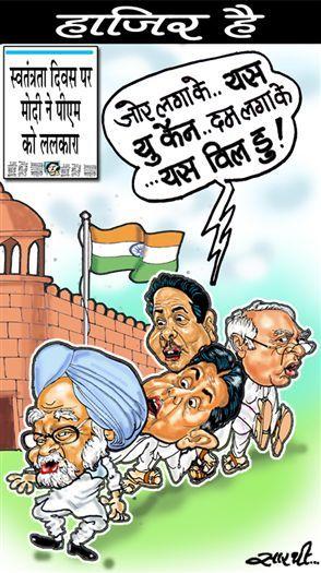 स्वतंत्रता दिवस पर मोदी ने पीएम को ललकारा।