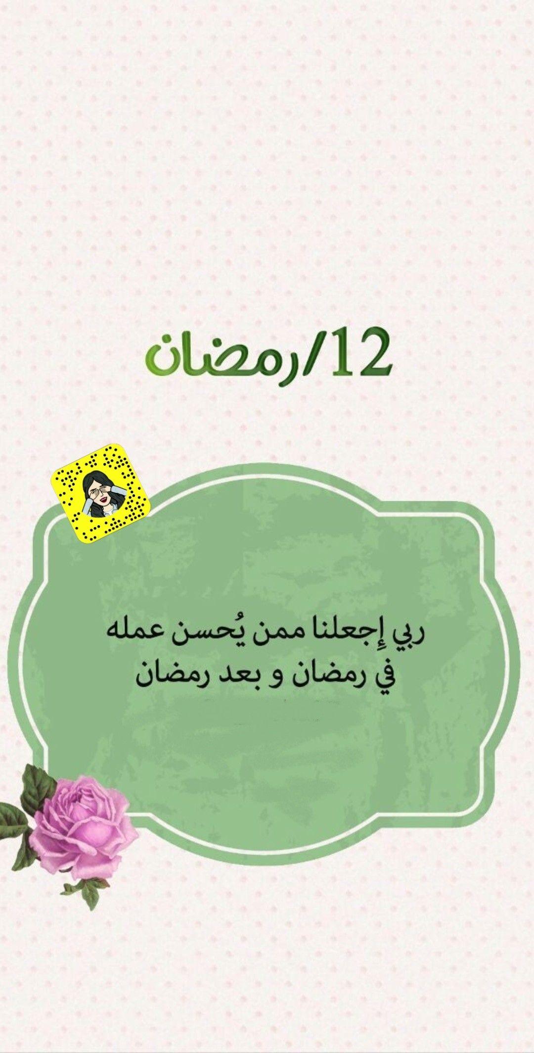 Pin By Zino On علاج لكل شيء In 2020 Ramadan Day Ramadan Mubarak Wallpapers Islamic Quotes Quran