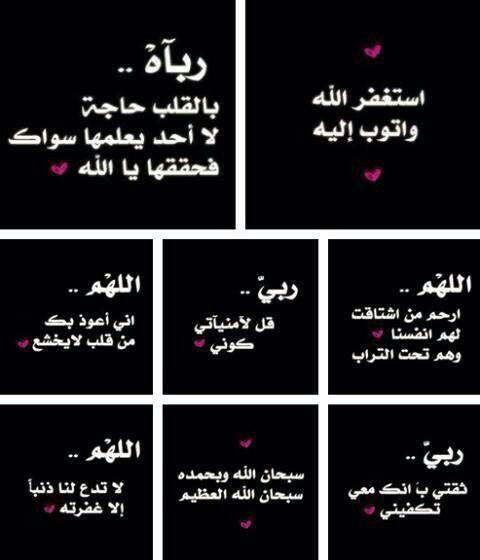 اللهم آميييييين Iphone Wallpaper Quotes Love Wallpaper Quotes Iphone Wallpaper
