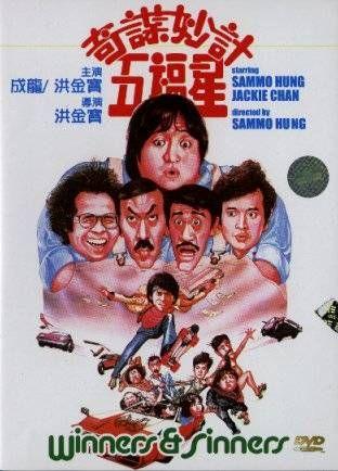 奇謀妙計五福星Winners and Sinners 1983/香港/洪金寶 | ジャッキーチェン, 映畫 ポスター, 映畫