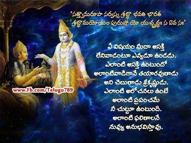 Srimad Bhagavad Gita Gita Ch 10 Slo 12 13 Srimad Bhagavad