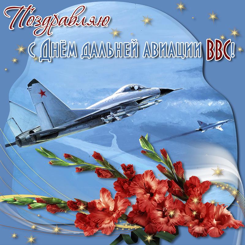 Стихи с поздравлением для летчика