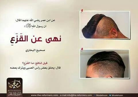 Share For Ajr Http Www Hairstyles Haircuts Com Islam Peace Be Upon Him Reformers